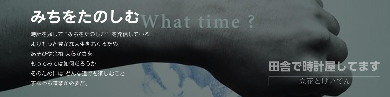 田舎で時計屋しています 立花時計店│愛媛県八幡浜市