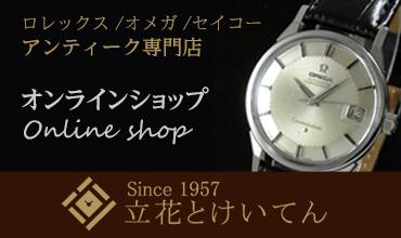 立花時計店