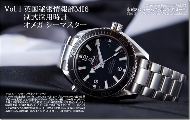 wholesale dealer 3d181 c0e14 □永遠のジェームスボンド・オメガ□ | 田舎で時計屋してます ...